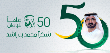 UAE for 50 years